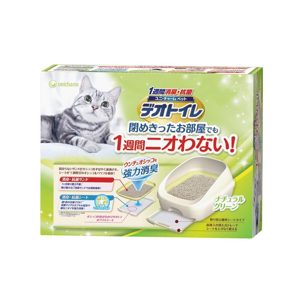 ◎デオトイレハーフカバー本体セット ナチュラルグリーン【猫用システムトイレ】