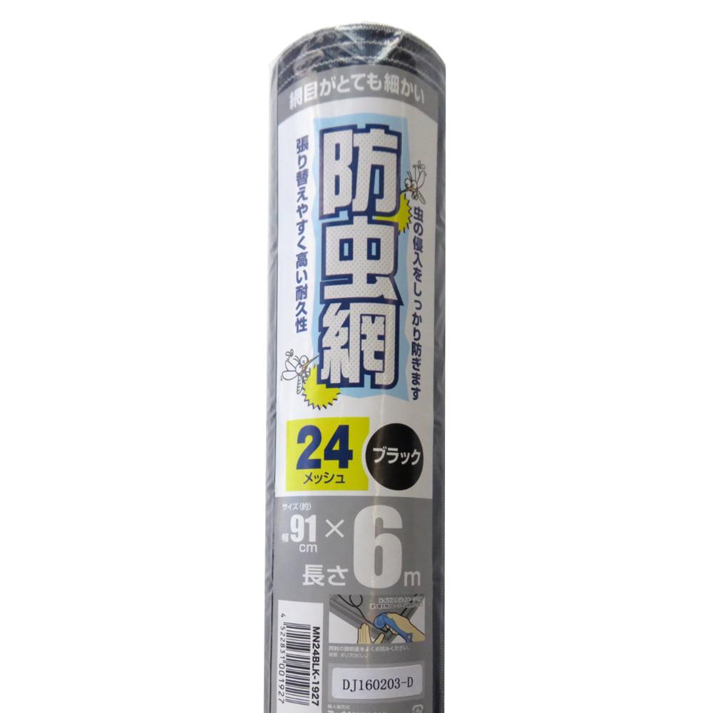 コーナンオリジナル 網戸用防虫ネット(網戸替網) ブラック 24メッシュ 幅約91cmX6m巻 MN24BLK−1927