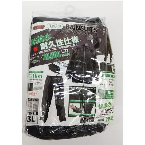 超撥水レインスーツ ミッドナイトブラック 3L KN−007