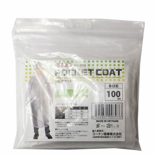 ポケットコートクリア 100cm KN−013