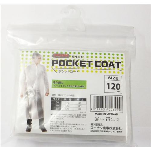 ポケットコートクリア 120cm KN−013
