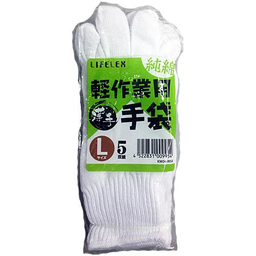 軽作業用 薄手手袋5双組 L KW04−9954