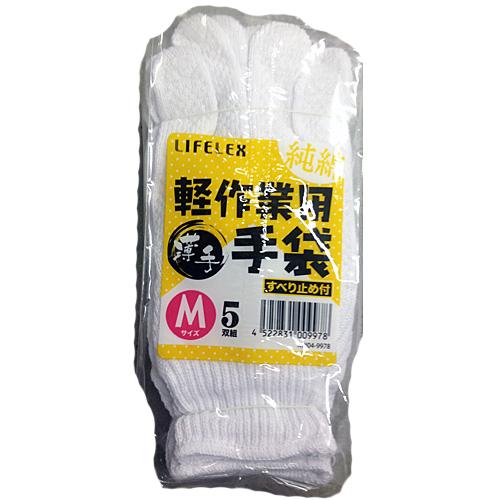 軽作業用 薄手滑り止め手袋5双組 M KW04−9978