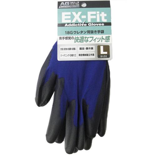 EXフィットグローブ ウレタン 18G ブルー M