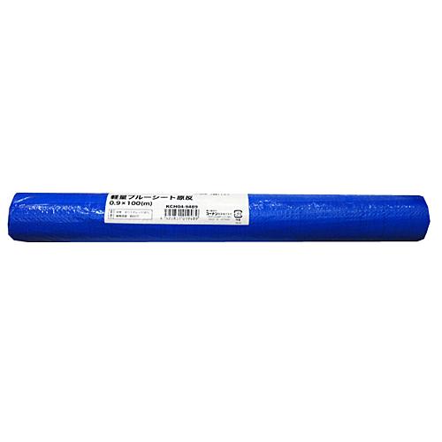 軽量ブルーシート 原反 0.9×100m