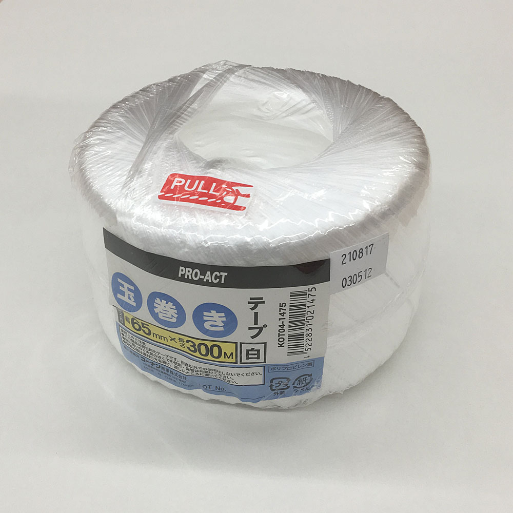 PROACT 玉巻きテープ白 65mm×300m