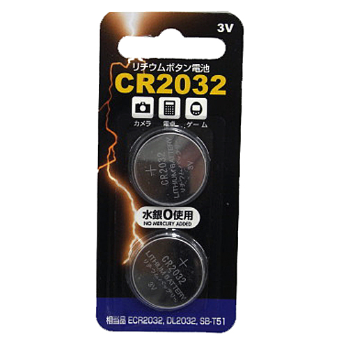 ボタン電池 CR2032−2P