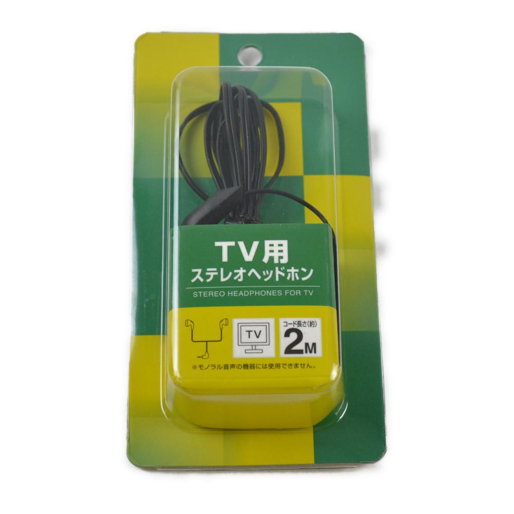 TV用ステレオ ヘッドホン 2M