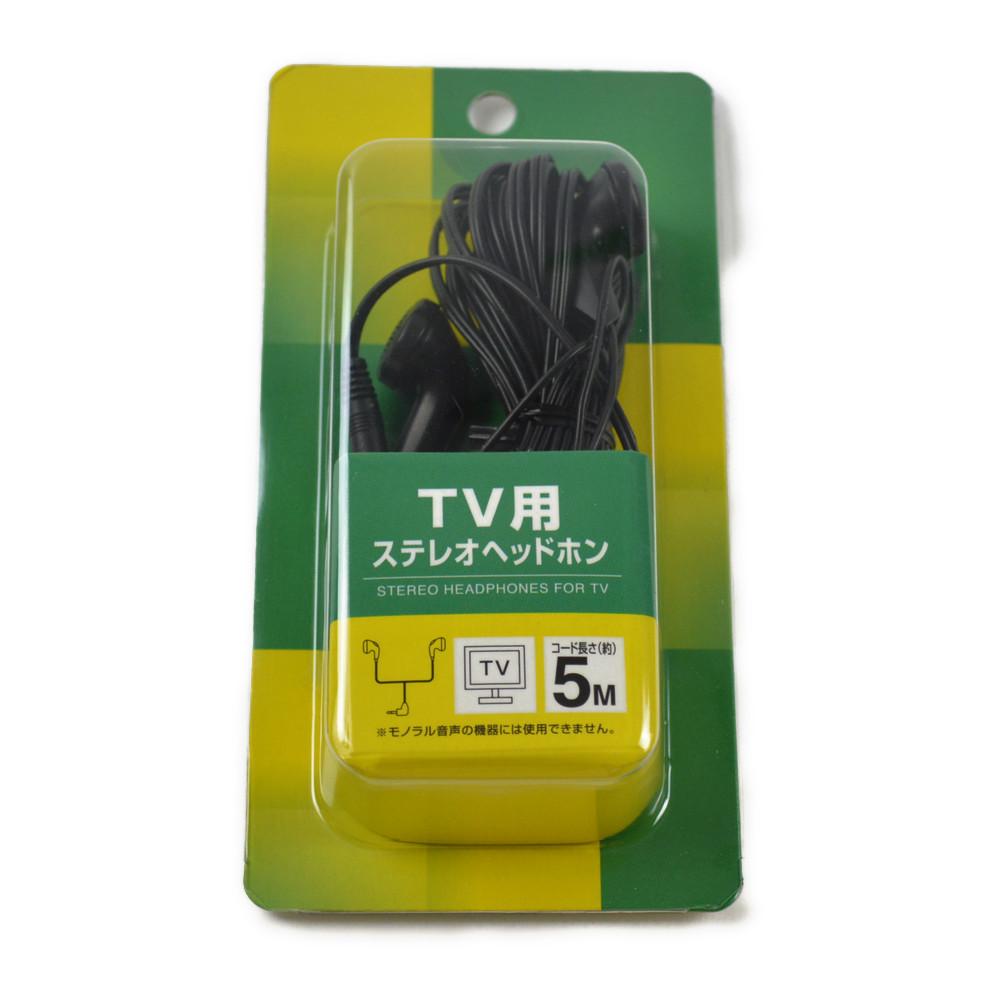 TV用ステレオ ヘッドホン 5M