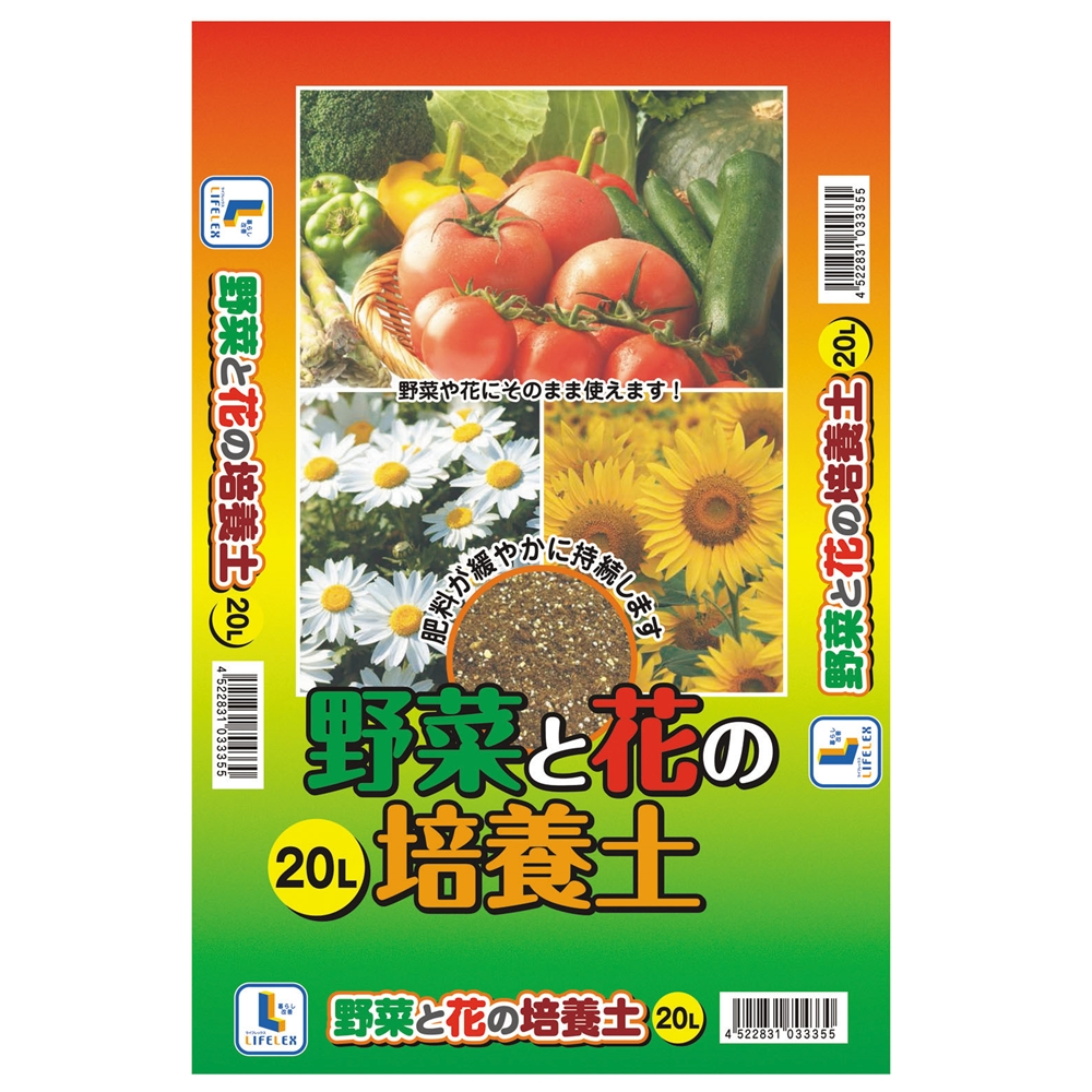 野菜と花の培養土 20L