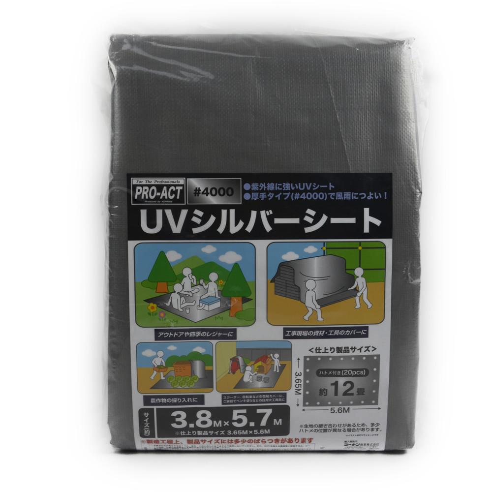 UVシルバーシート #4000 3.8×5.7m