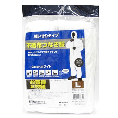 不織布つなぎ服2P L KW04−6615