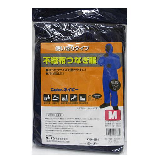 不織布つなぎ服 紺 M KW04−6684