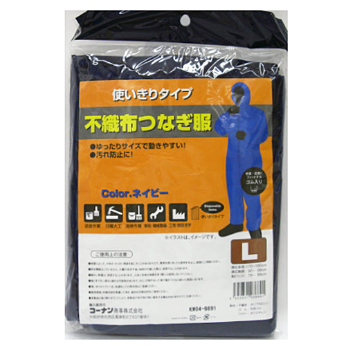 不織布つなぎ服 紺 L KW04−6691