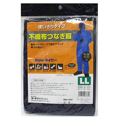 不織布つなぎ服 紺 LL KW04−6707