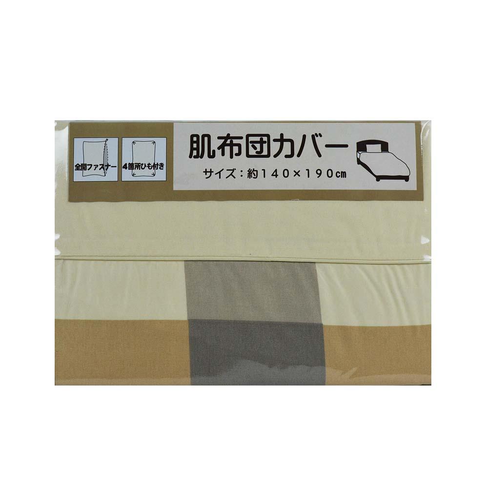 プリント肌掛けカバー 約140×190cm