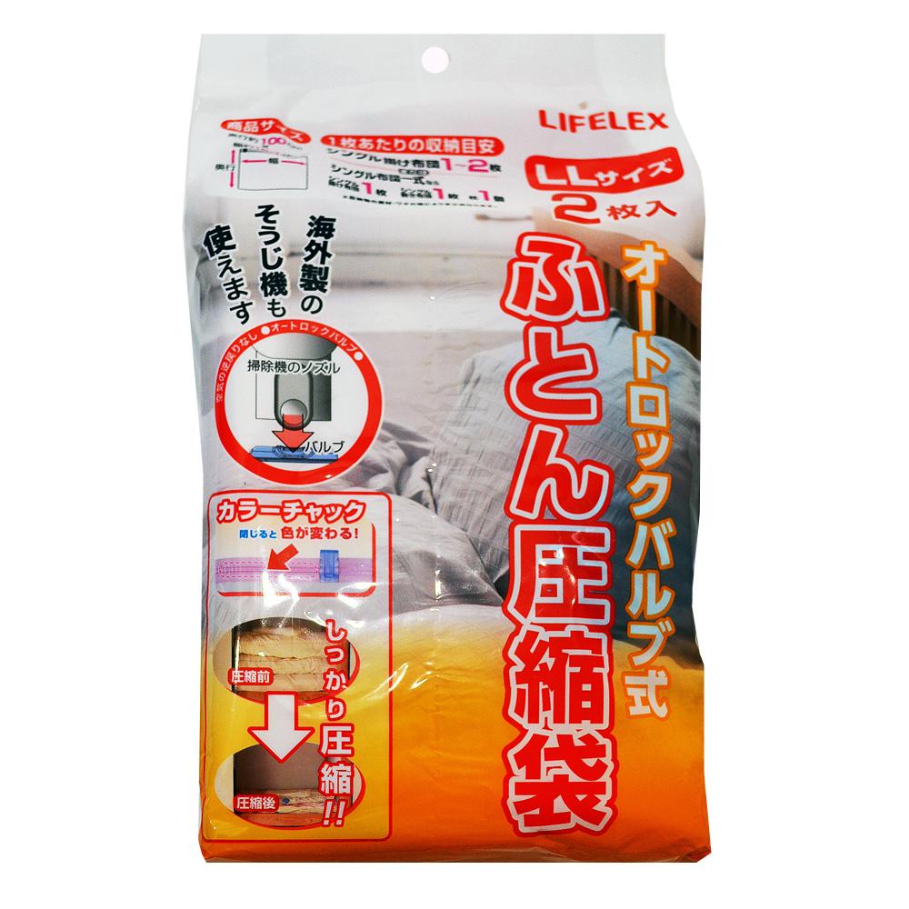 圧縮袋LL 2P NPA21−2500