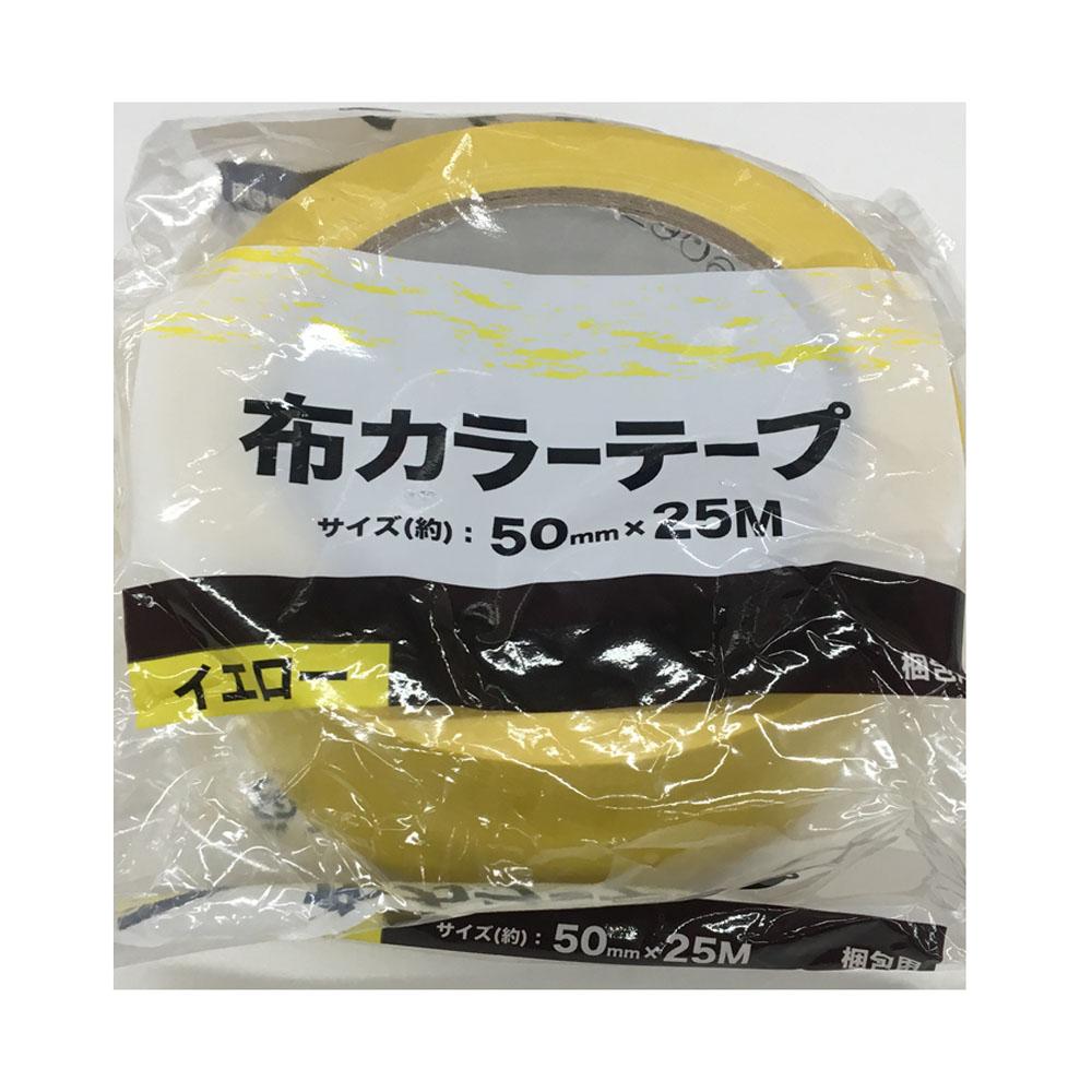 布カラーテープ 黄 イエロー KOR04−8014