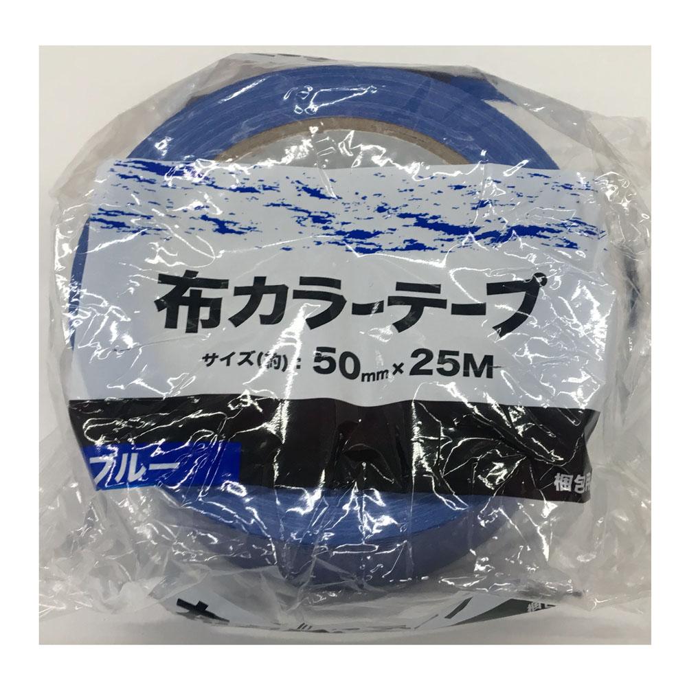 布カラーテープ 青 ブルー KOR04−8021