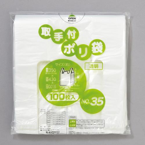 LIFELEX  取手付ポリ袋NO.35  透明 100枚