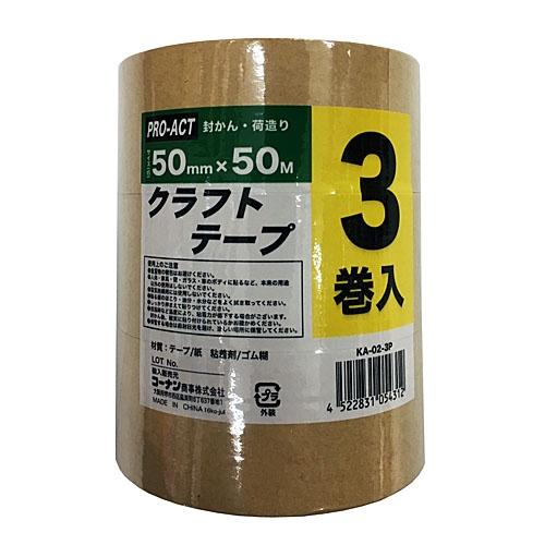 クラフトテープ 3巻パック KA02−3P
