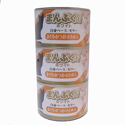まんぷく缶ホワイト  まぐろ・かつお・ささみ 160g×3P