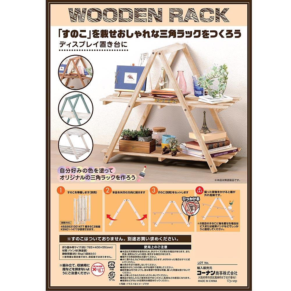 コーナン オリジナル コーナンラック3 すのこ三角ラック SSR01−5309 ※すのこ別売