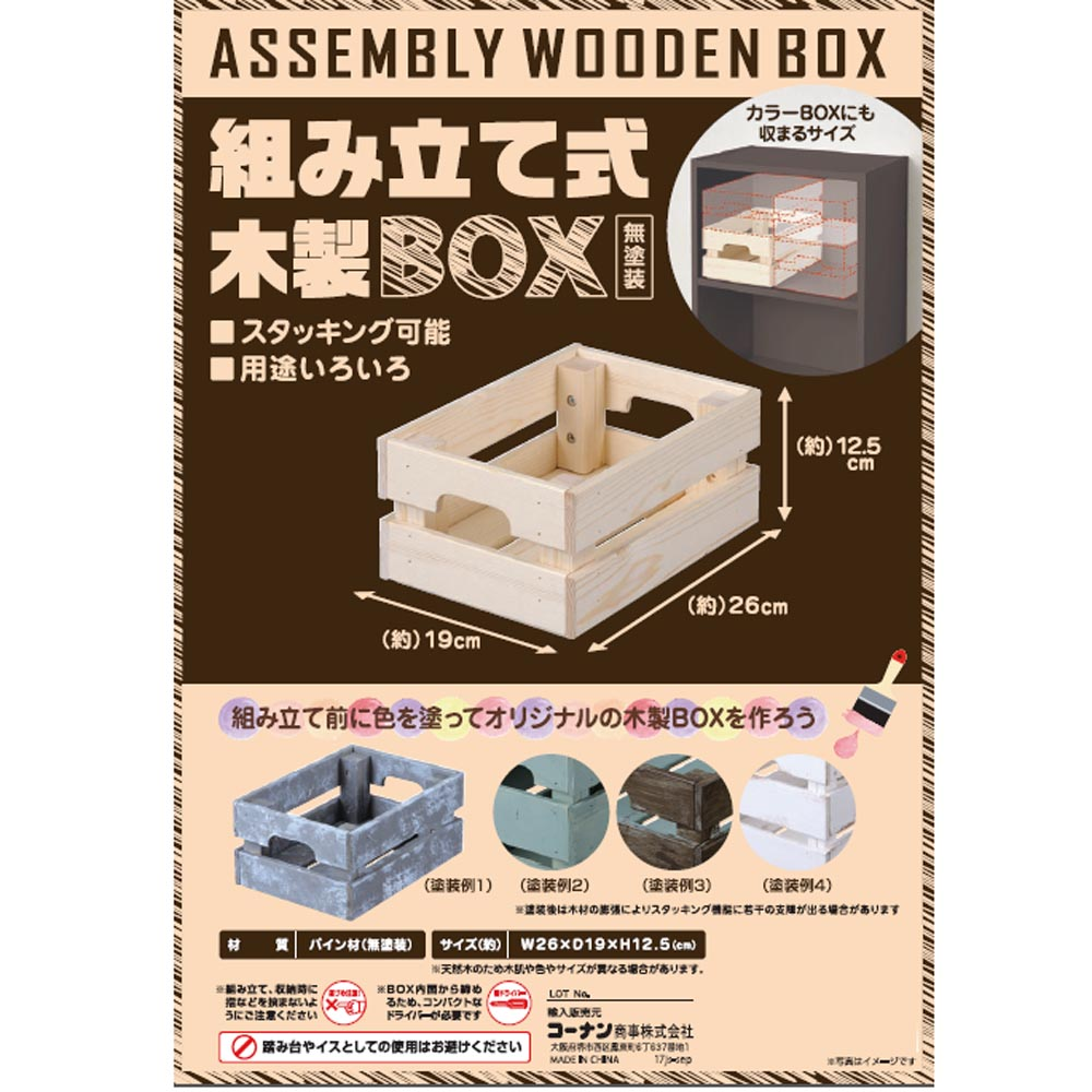 コーナンオリジナル 組立て式木製BOX 2619LOWタイプ