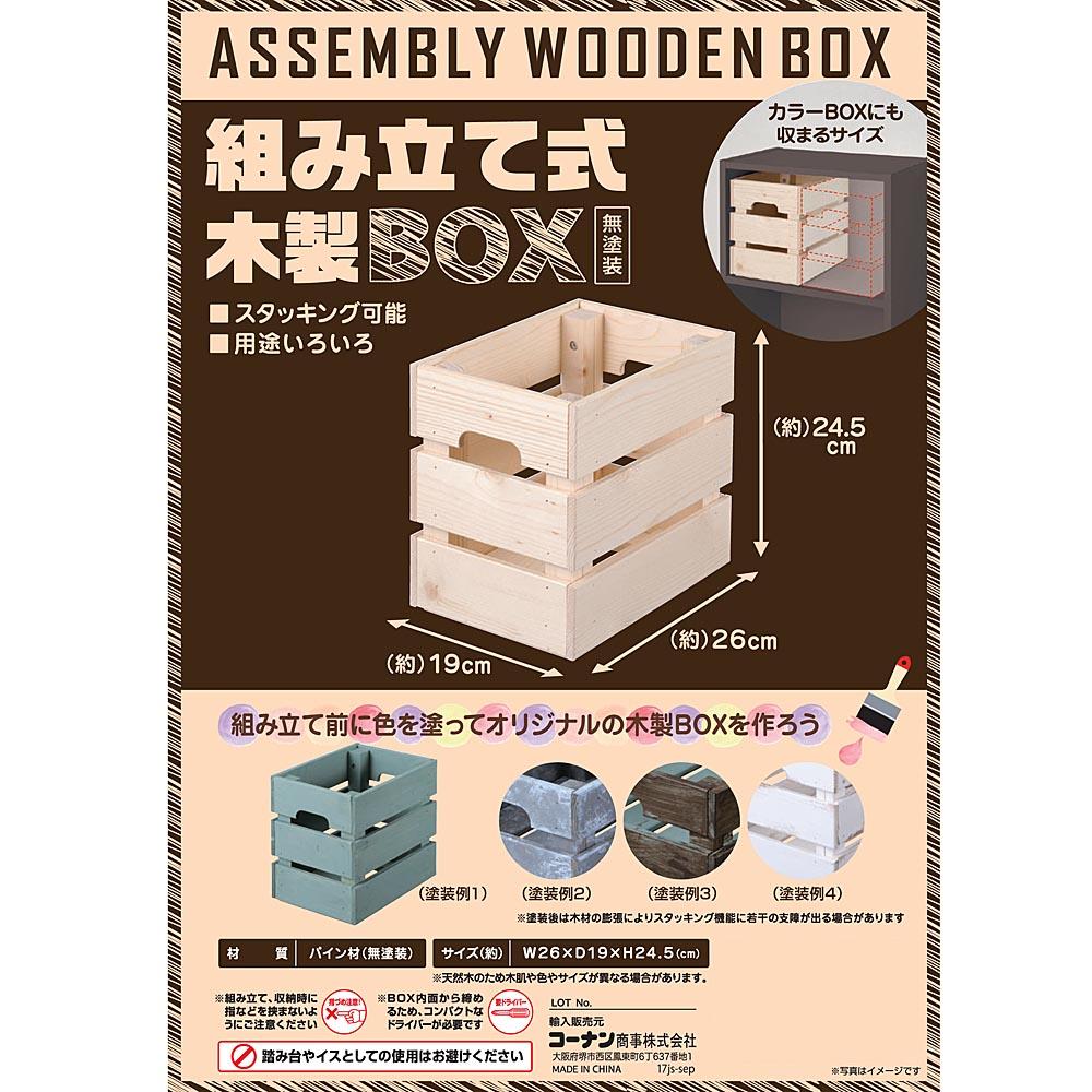 コーナンオリジナル 組立て式木製BOX 2619HIタイプ