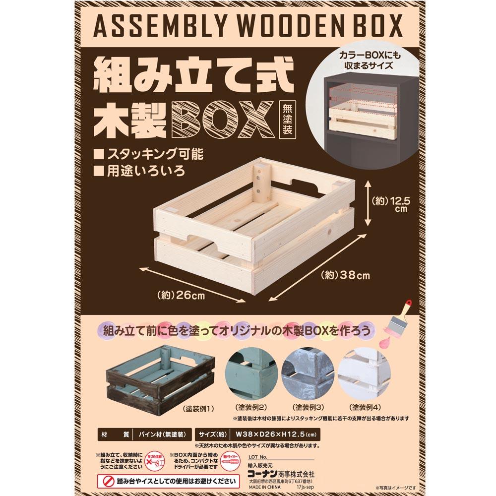コーナンオリジナル 組立て式木製BOX 3826LOWタイプ