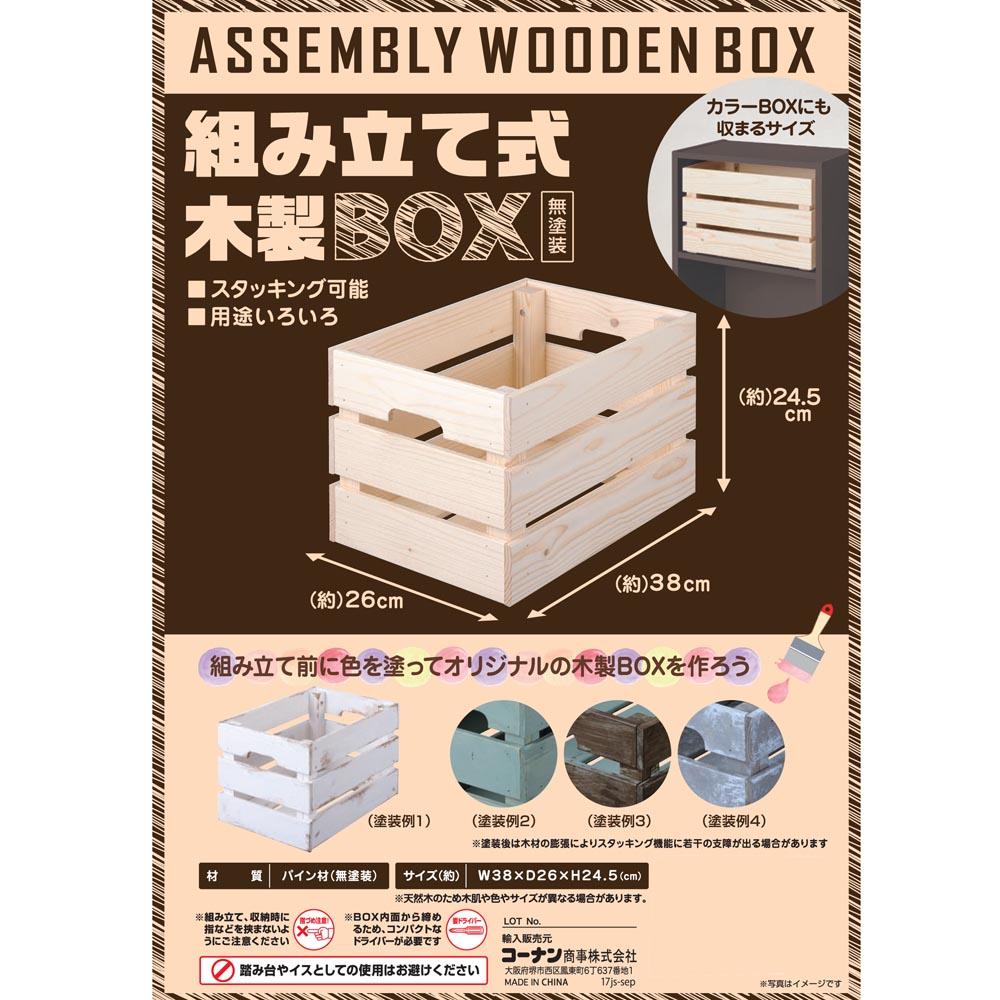 コーナンオリジナル 組立て式木製BOX 3826HIタイプ