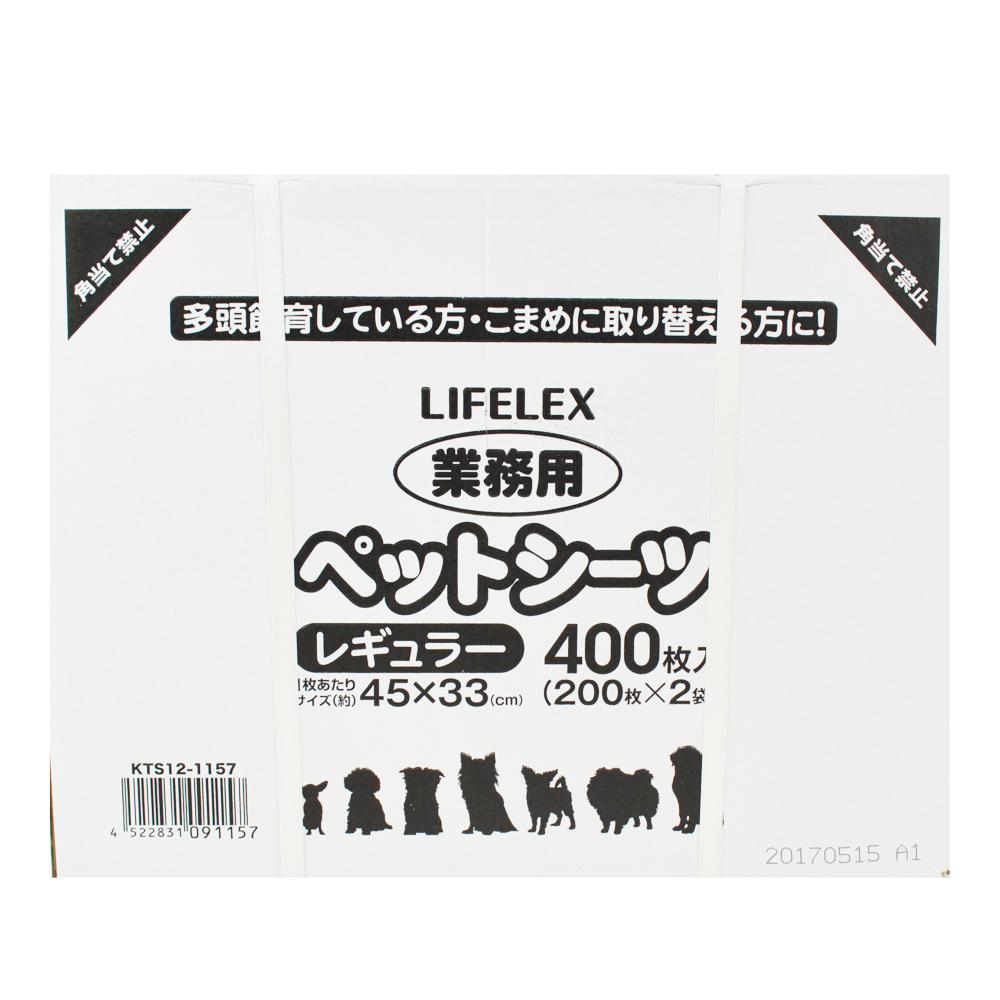 業務用ペットシーツ  レギュラー 400枚(200枚×2袋)