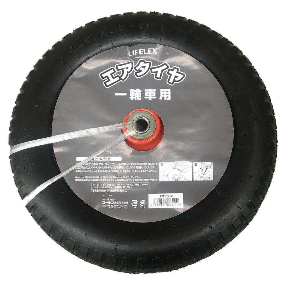 LIFELEX エアータイヤ PR1302