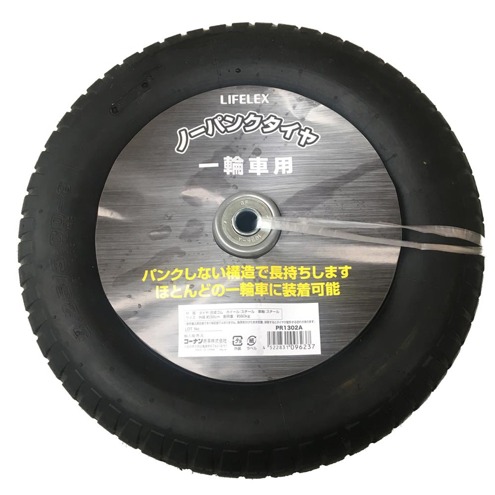 LIFELEX ノーパンクタイヤ PR1302A