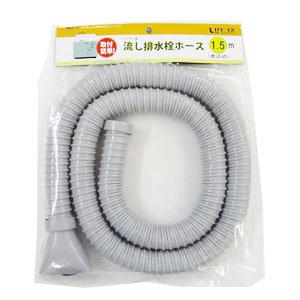 キッチン用流し排水栓ホース 差込式 LFX−NH293S−1.5