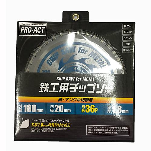 PROACT 鉄工用チップソー 180mm 36P PACD−729