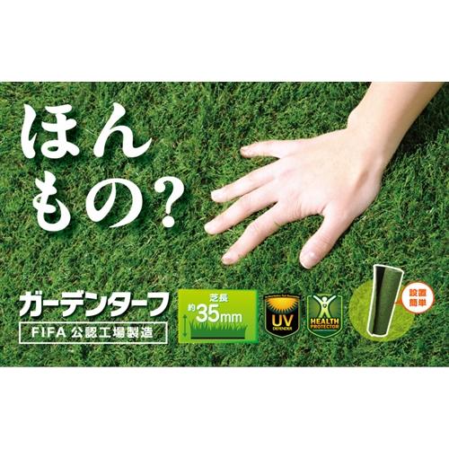 コーナンオリジナル ガーデンターフ 芝丈約:35mm 巾約:1mX1m巻き 透水穴付 (人工芝) (FIFA公認工場製造)