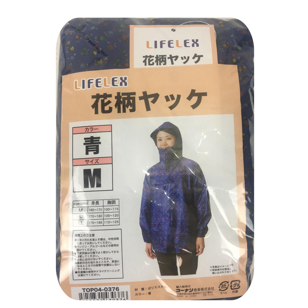 LIFELEX 花柄ヤッケ 青 TOP04−0376  M