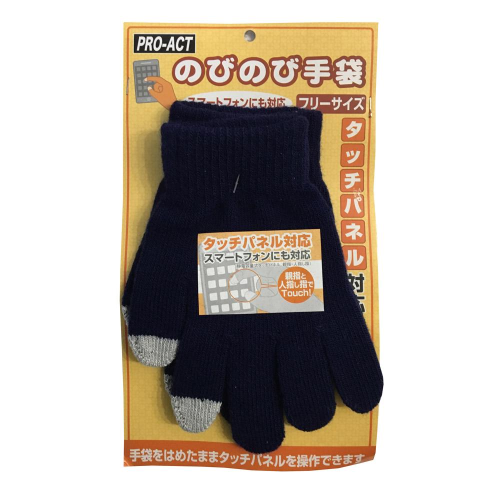 PROACT のびのび手袋 タッチパネル対応 ブルー