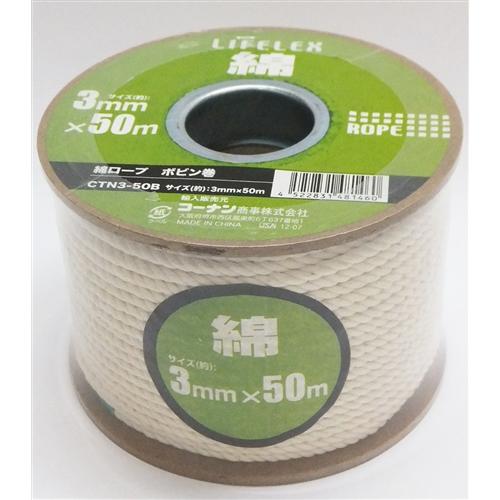 綿ロープボビン巻 3mm×50m