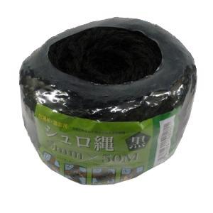 シュロ縄 黒 3mm×50m