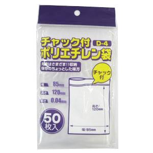 チャック付ポリエチ袋 8.5cm×12cm