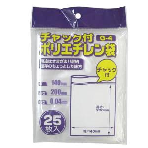 チャック付ポリエチ袋 14cm×20cm