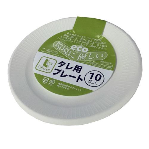 エコ素材プレート タレ用 10枚入り P001