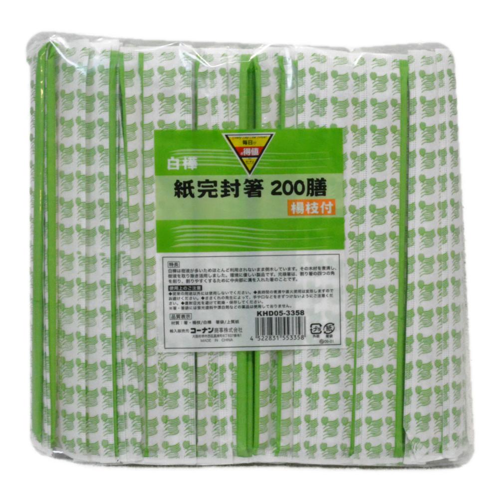 白樺紙完封箸200膳楊枝付 KHD05ー3358