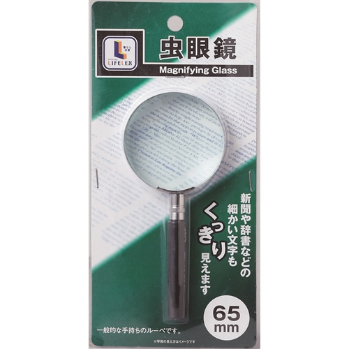 虫眼鏡65mm BP9026