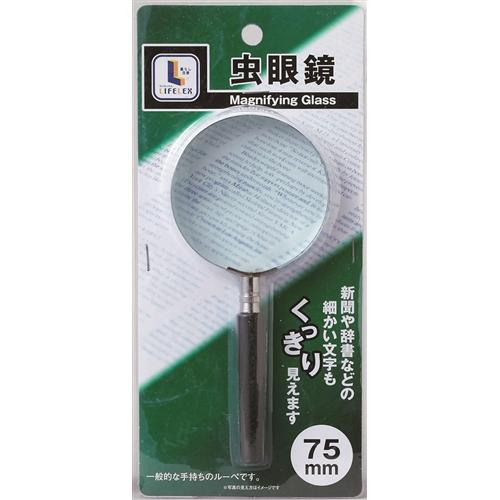 虫眼鏡75mm BP9012