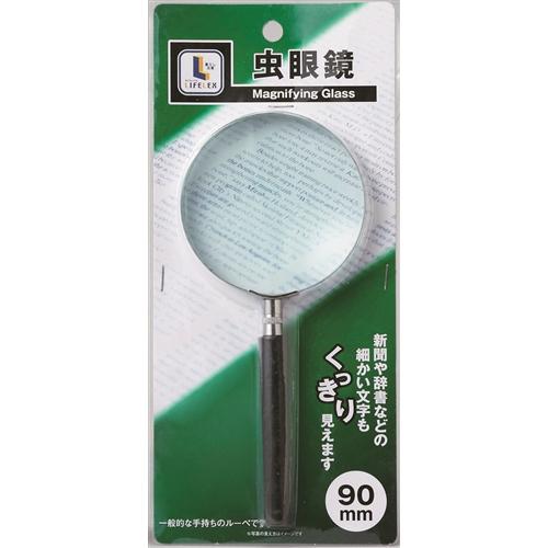 虫眼鏡90mm BP9010