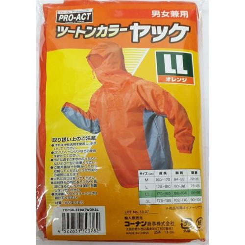 2トーンカラーヤッケ オレンジ M
