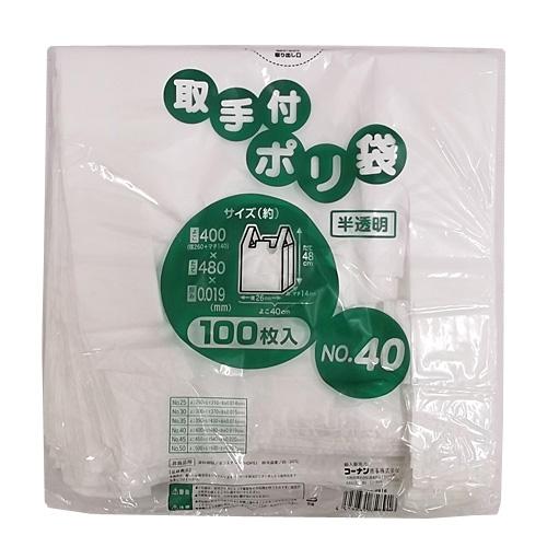 LIFELEX  取手付ポリ袋NO.40 半透明 100枚 KFY05−8916